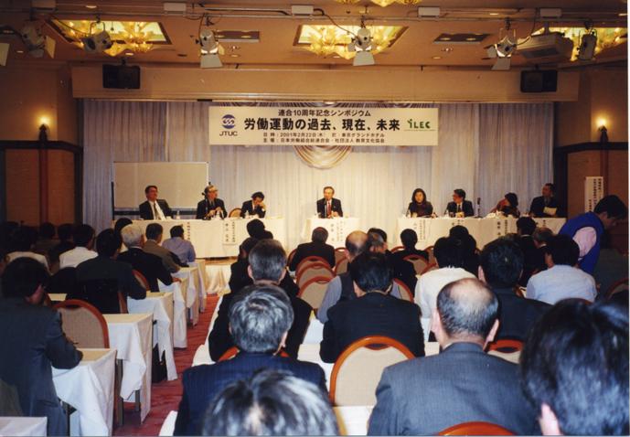 公益社団法人 教育文化協会(ILEC) INSTITUTE OF LABOR EDUCATION & CULTUREHISTORY 01-02